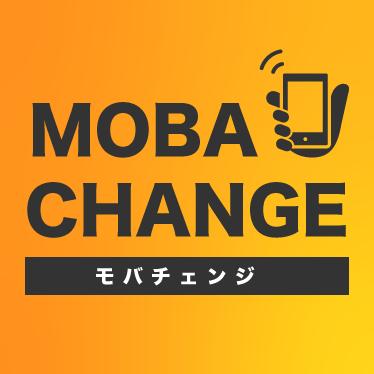 【2020年版】携帯決済現金化の方法を全5キャリア別に解説|モバチェンジ