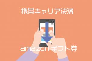 携帯キャリア決済 amazonギフト券