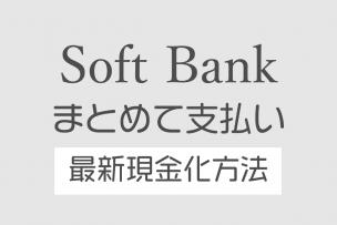 ソフトバンクまとめて支払い 現金化